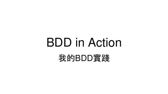 BDD in Action 我的BDD實踐