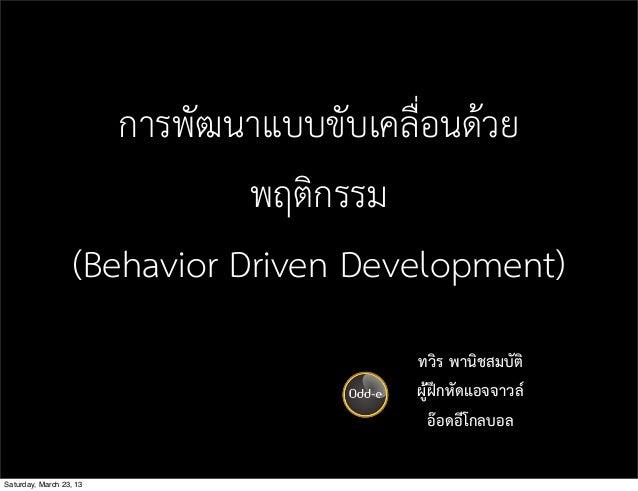การพัฒนาแบบขับเคลื่อนดวย                              พฤติกรรม                   (Behavior Driven Development)           ...