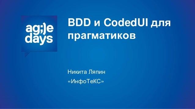 BDD и CodedUI для прагматиков Никита Ляпин «ИнфоТеКС»