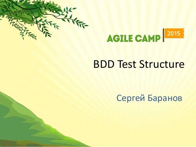 BDD Test Structure Сергей Баранов