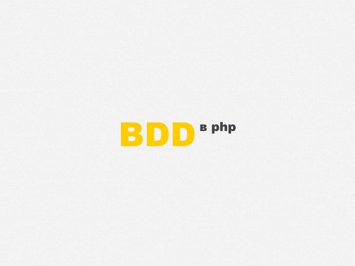 BDD   в php