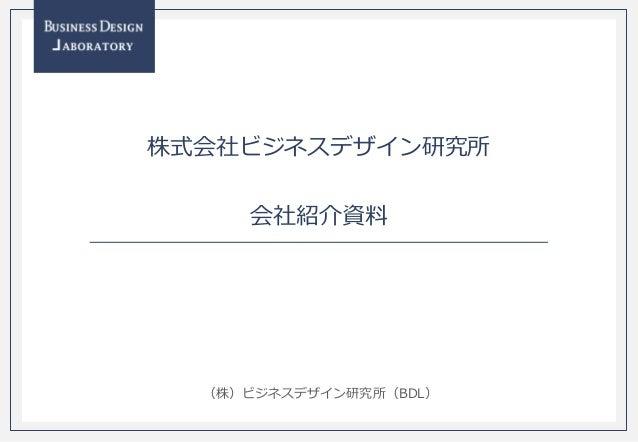 - 0 - (株)ビジネスデザイン研究所(BDL) 株式会社ビジネスデザイン研究所 会社紹介資料