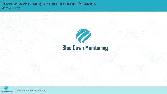 Политические настроения населения Украины Март 2019, №1 Blue Dawn Monitoring, март 2019
