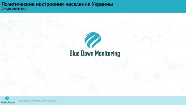 Политические настроения населения Украины Август 2018 №2 Blue Dawn Monitoring, август 2018 №2