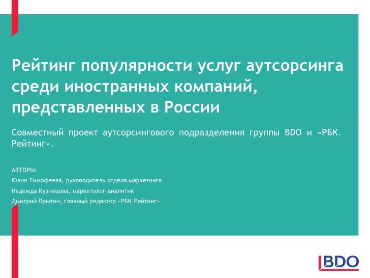 Рейтинг популярности услуг аутсорсинга среди иностранных компаний, представленных в России Совместный проект аутсорсингово...