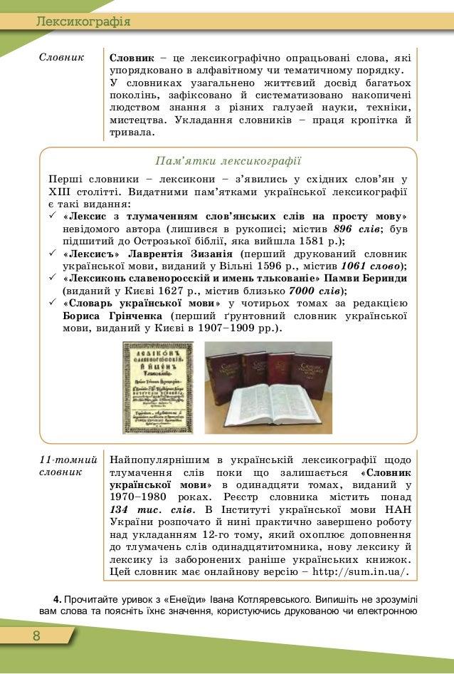 d879e56a552aed ... 7. 8 Лексикографія Словник ...