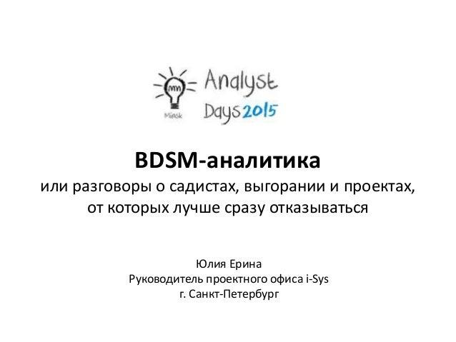 BDSM-аналитика или разговоры о садистах, выгорании и проектах, от которых лучше сразу отказываться Юлия Ерина Руководитель...