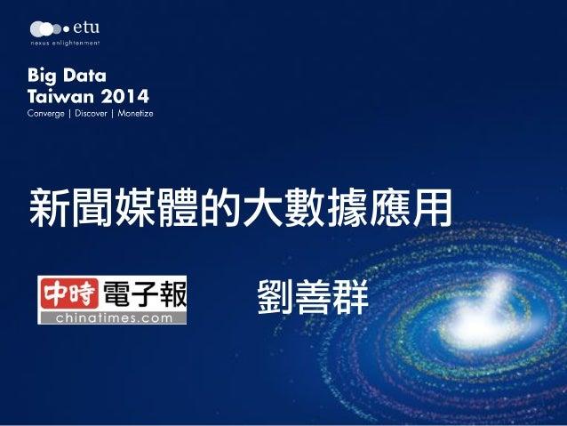 318,%Rueiguang%Rd.,%Taipei%114,%Taiwan% T:%+886%2%7720%1888% F:%+886%2%8798%6069% www.etusolu?on.com Thank%you