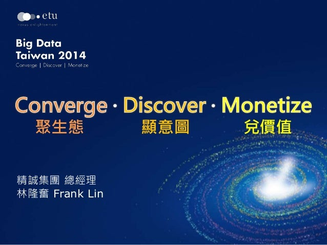 聚生態 顯意圖 兌價值 精誠集團 總經理 林隆奮 Frank Lin