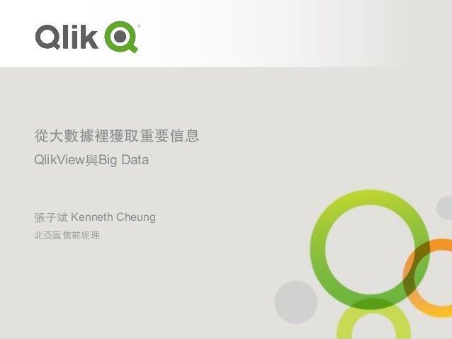 QlikView Big Data Kenneth Cheung
