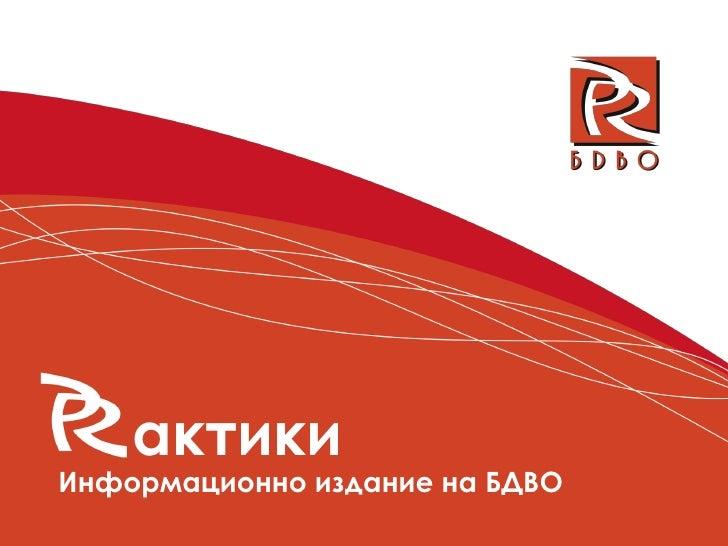 актикиИнформационно издание на БДВО