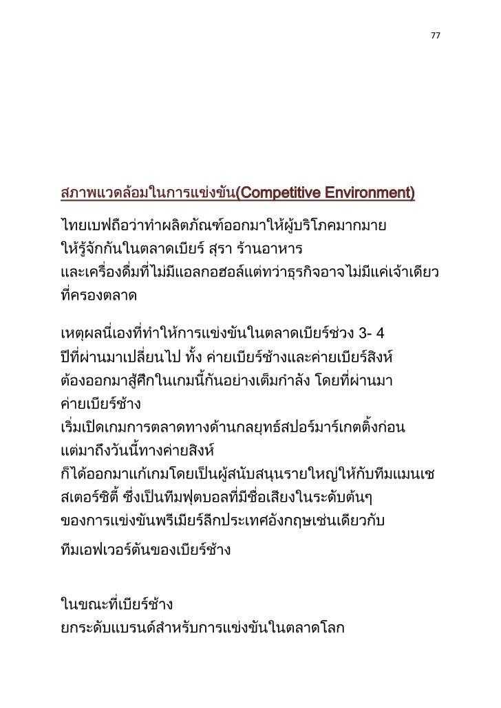 บริษัทไทยเบฟเวอร์เรจ be  77 competitive environment 3 4