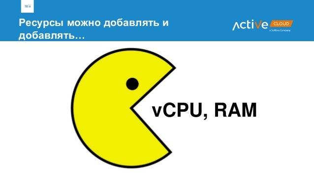 Ресурсы можно добавлять и добавлять… 10/x vCPU, RAM
