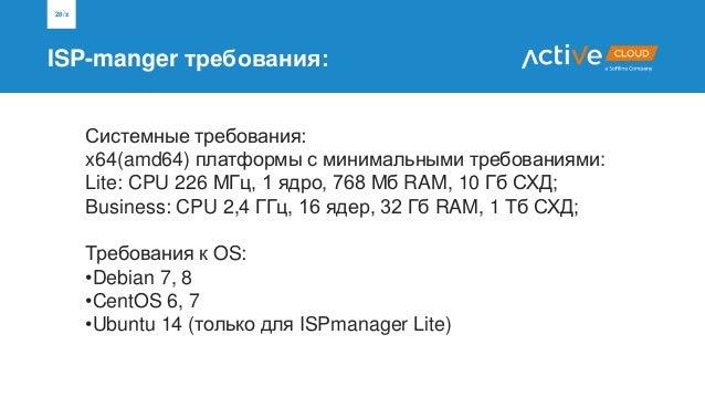 ISP-manger требования: 28/x Системные требования: x64(amd64) платформы с минимальными требованиями: Lite: CPU 226 МГц, 1 я...