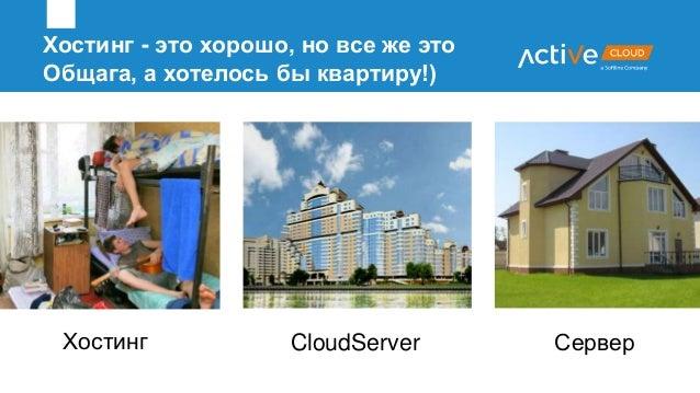 Хостинг - это хорошо, но все же это Общага, а хотелось бы квартиру!) Хостинг CloudServer Сервер
