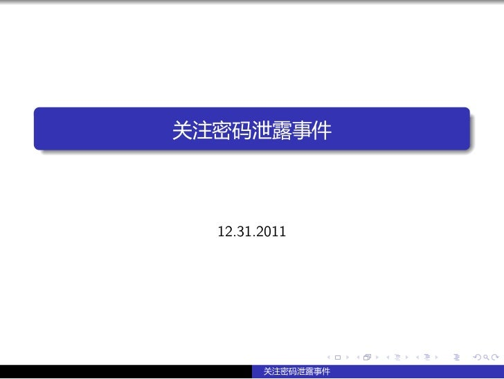 ..    关注密码泄露事件      12.31.2011                                       logo                   .   .   .   .   .   .         ...