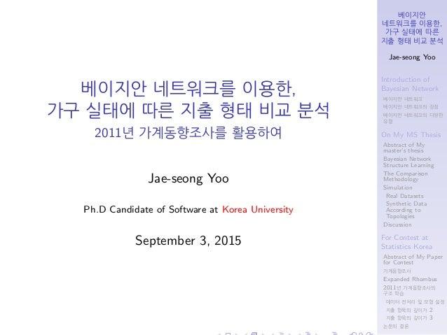 베이지안 네트워크를 이용한, 가구 실태에 따른 지출 형태 비교 분석 Jae-seong Yoo Introduction of Bayesian Network 베이지안 네트워크 베이지안 네트워크의 장점 베이지안 네트워크의 다양...