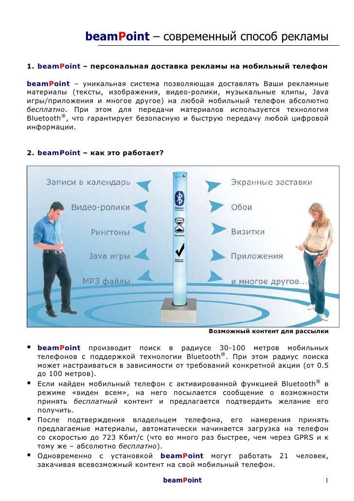 beamPoint – современный способ рекламы1. beamPoint – персональная доставка рекламы на мобильный телефонbeamPoint – уникаль...