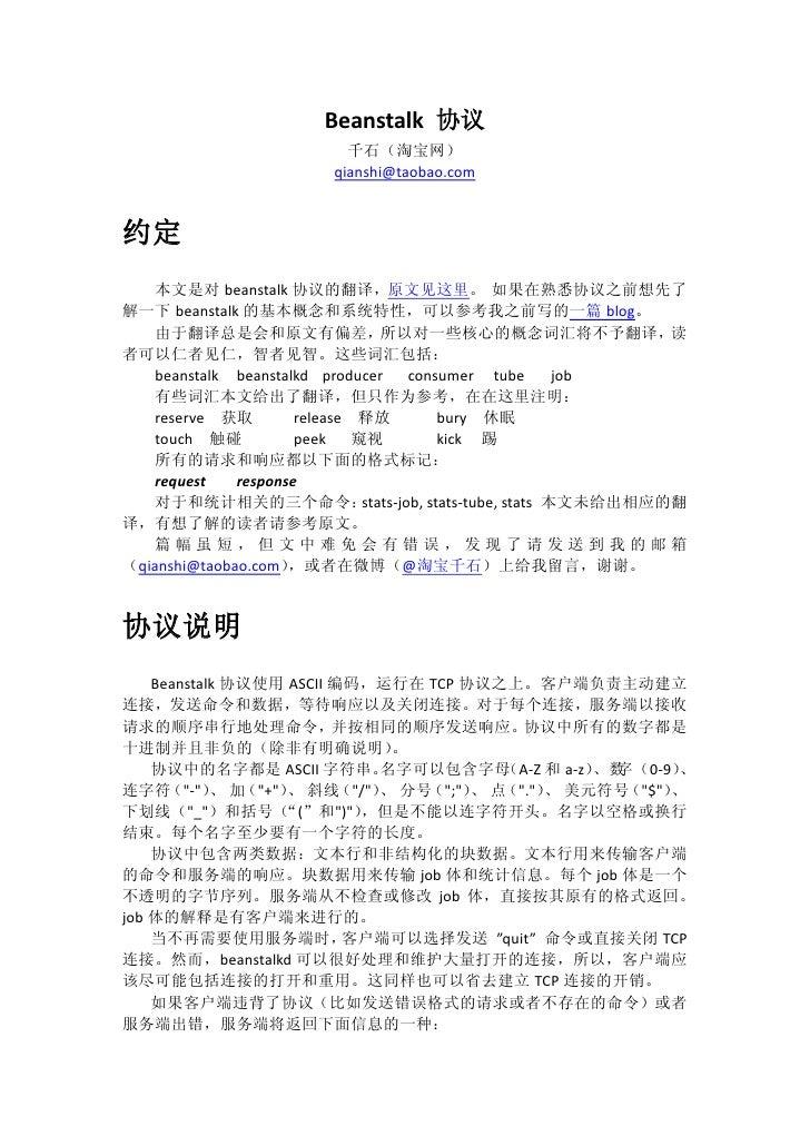 Beanstalk 协议                           千石(淘宝网)                         qianshi@taobao.com约定   本文是对 beanstalk 协议的翻译,原文见这里。 ...