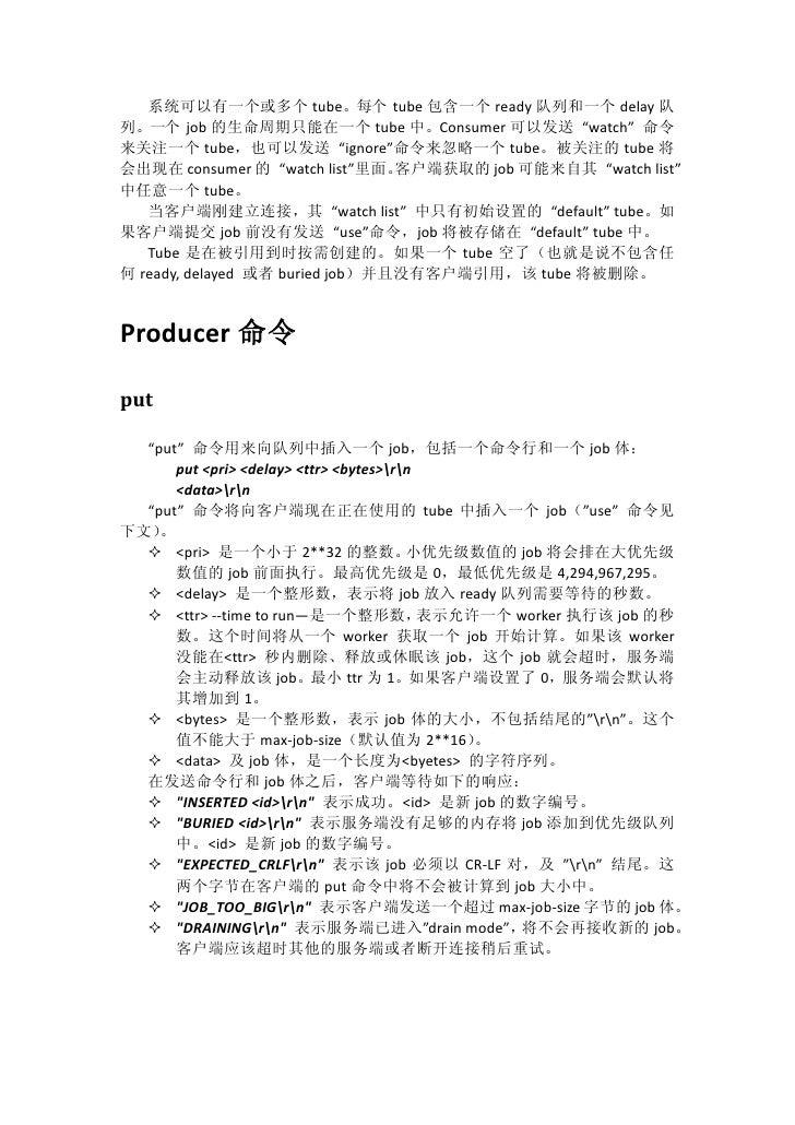 Beanstalk protocol Slide 3