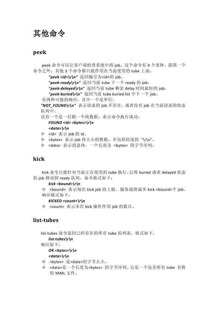 """其他命令peek   peek 命令可以让客户端检查系统中的 job。这个命令有 4 个变种。除第一个命令之外,其他 3 个命令都只能作用在当前使用的 tube 上面。      """"peek <id>rn"""" 返回编号为<id>的 job。   ..."""
