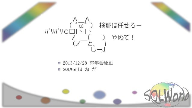 2013/12/28 忘年会駆動 SQLWorld お だ