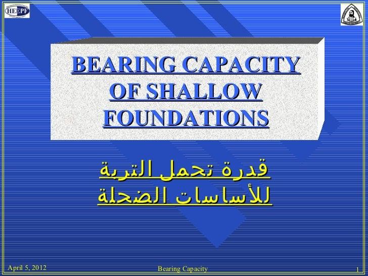 BEARING CAPACITY                   OF SHALLOW                  FOUNDATIONS                 قدرة تحمل التربة             ...