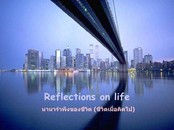 Reflections on life นานารำพึงของชีวิต  ( ชีวิตเมื่อคิดไป )