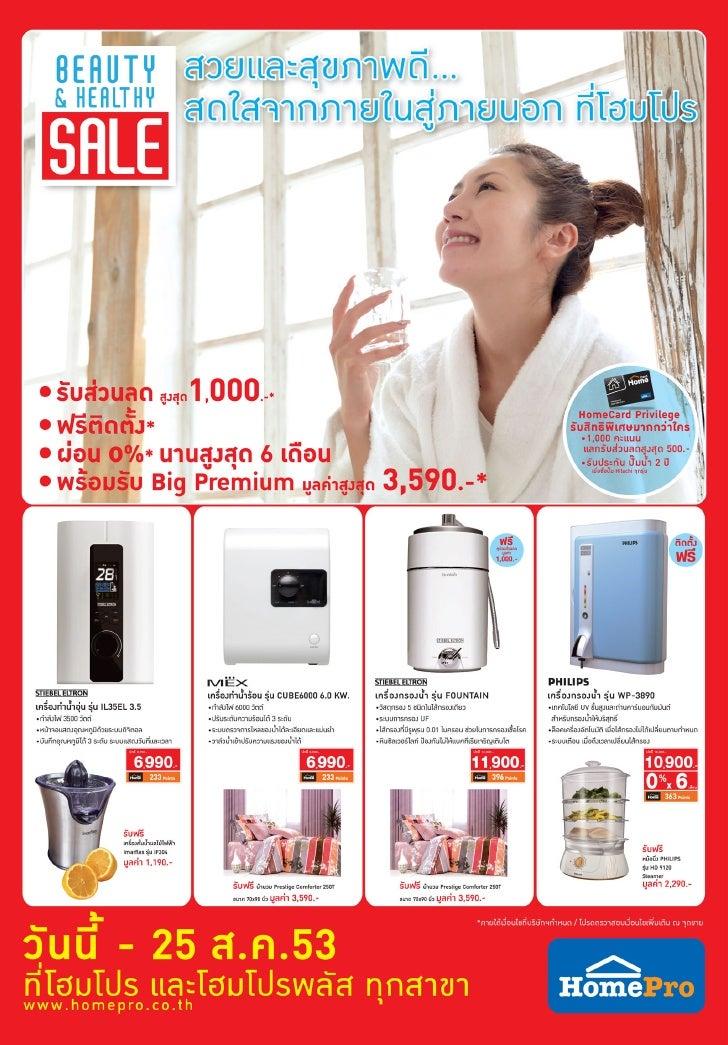 โฮมโปร Beauty & Healthy Catalog (Today - 25 August 2010)