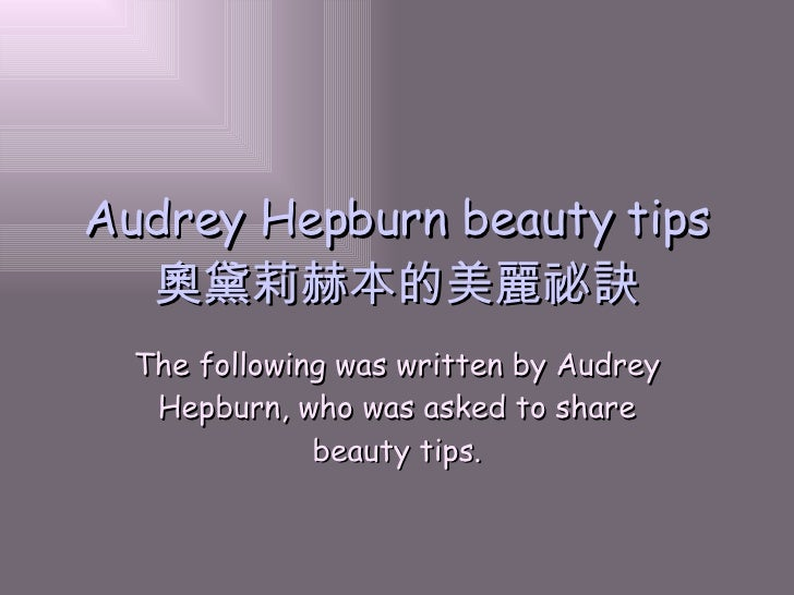 Audrey Hepburn beauty tips 奧黛莉赫本的美麗祕訣 The following was written by Audrey Hepburn, who was asked to share beauty tips.