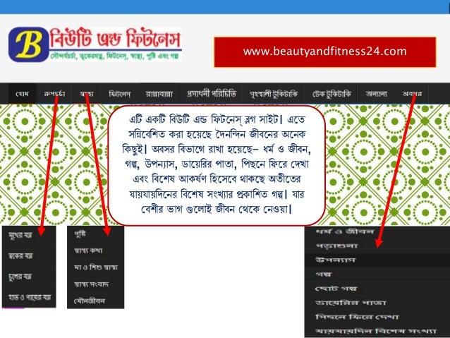 www.beautyandfitness24.com এটি একটি বিউটি এন্ড বিটনেস্ ব্লগ সাইট। এনে সবিনিবিে করা হনেনে দৈেবিে জীিনের অনেক বকেুই। অিসর বি...