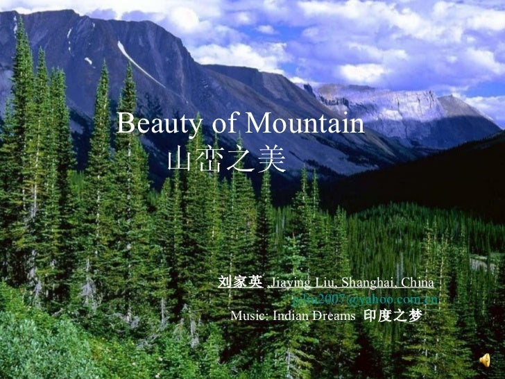 Beauty of Mountain 山峦之美   刘家英 ,Jiaying Liu, Shanghai, China   [email_address] Music: Indian Dreams  印度之梦