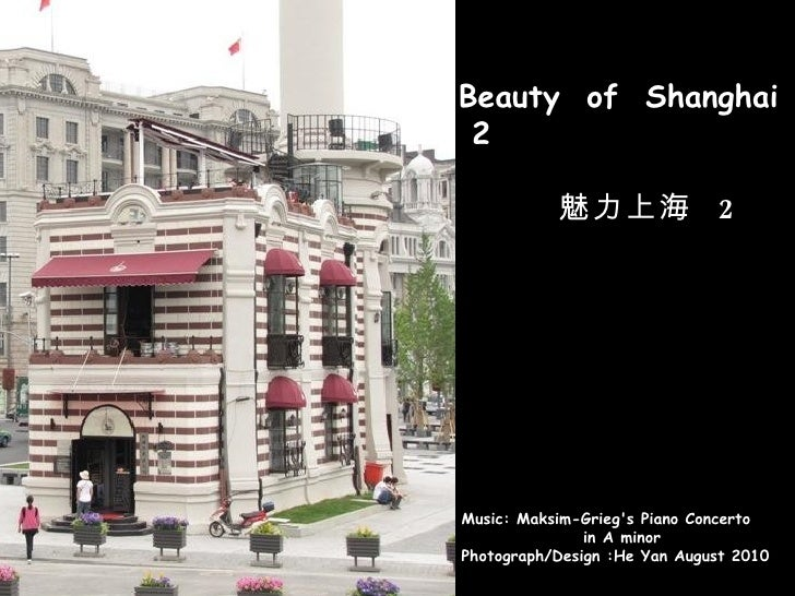 Beauty  of  Shanghai   2 魅力上海  2 Music:  Maksim- Grieg's Piano Concerto  in A minor  Photograph/Design :He Yan August 2010