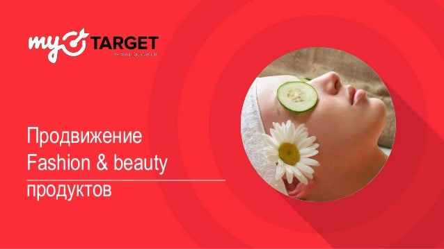 Продвижение Fashion & beauty продуктов