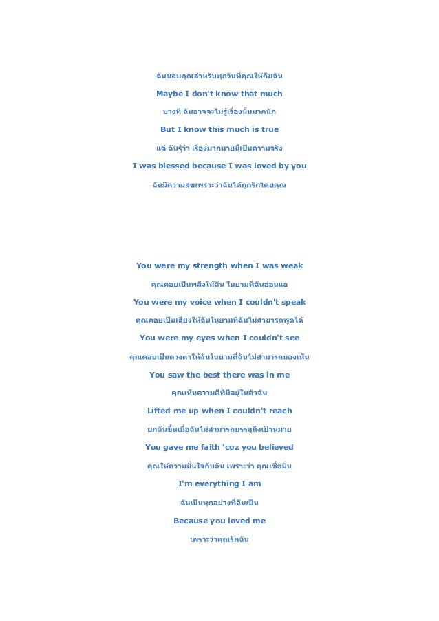 Lyric lyrics to because you loved me : because-you-loved-me-3-638.jpg?cb=1363234135
