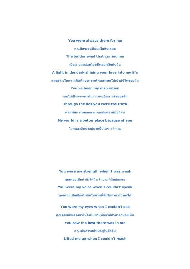 Lyric lyrics to because you loved me : Because you loved me
