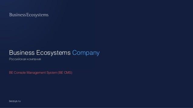 Business Ecosystems Company becsys.ru BE Console Management System (BE CMS) Российская компания