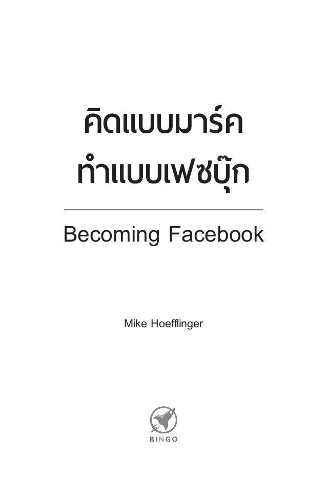 คิดแบบมาร์ค ทําแบบเฟซบุ๊ก Becoming Facebook Mike Hoefflinger