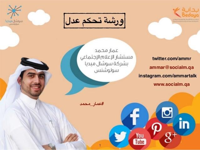 عدل تحكم ورشة twitter.com/ammr ammar@socialm.qa www.socialm.qa instagram.com/ammartalk #عمار_محمد 1