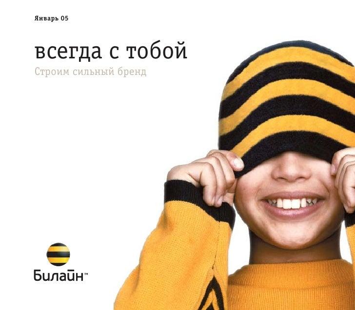 Январь 05     всегда с тобой Cтроим сильный бренд
