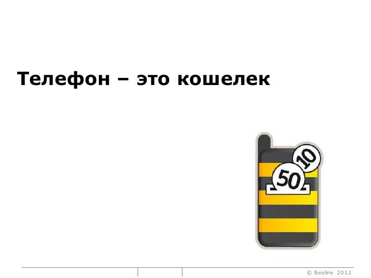 Телефон – это кошелек                        © Beeline 2012
