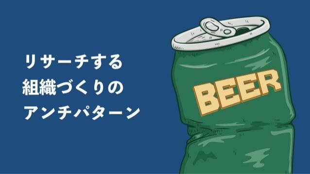 ビールで分かるリサーチ組織の作り方