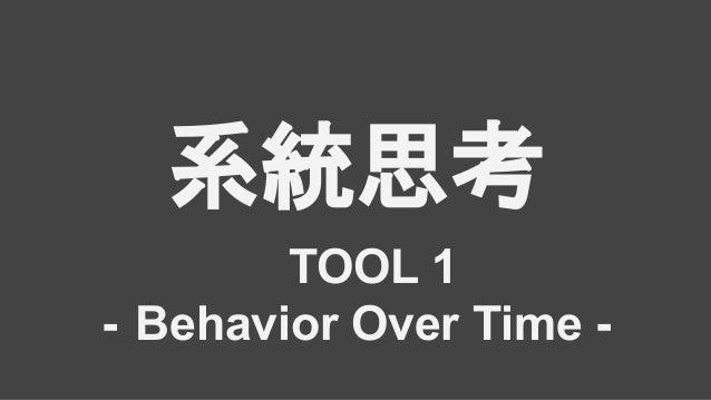 系統思考 TOOL 1 - Behavior Over Time -