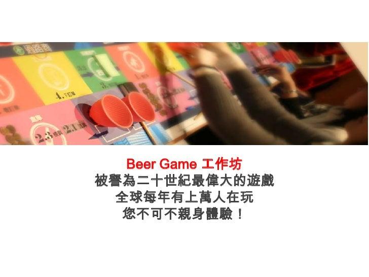 Beer Game 工作坊<br />被譽為二十世紀最偉大的遊戲<br />全球每年有上萬人在玩<br />您不可不親身體驗!<br />