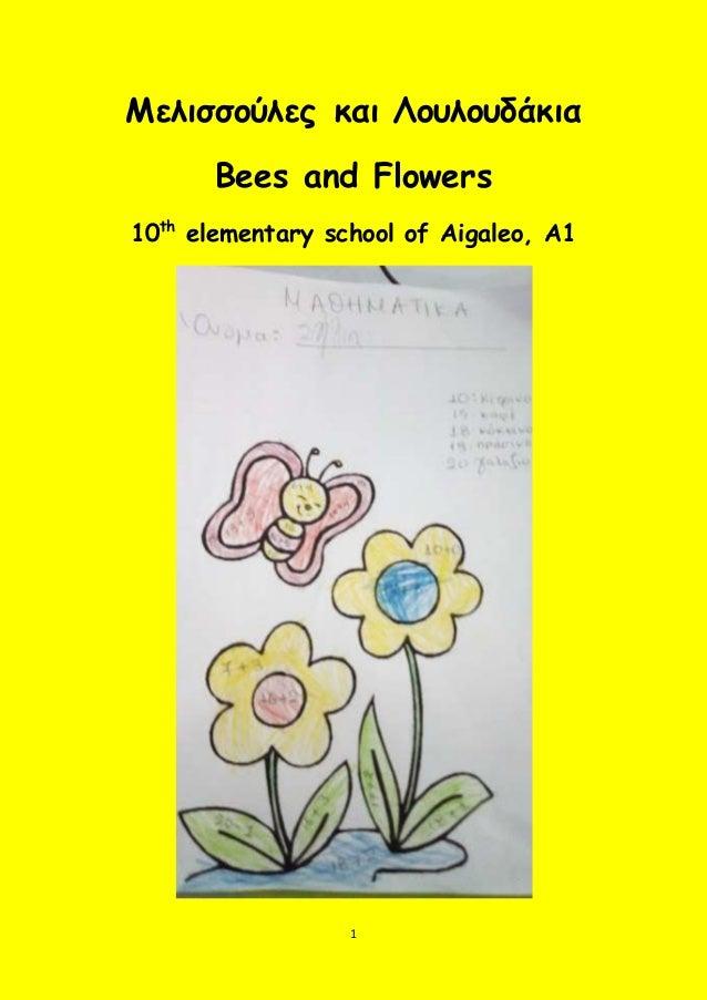 1 Μελισσούλες και Λουλουδάκια Bees and Flowers 10th elementary school of Aigaleo, A1