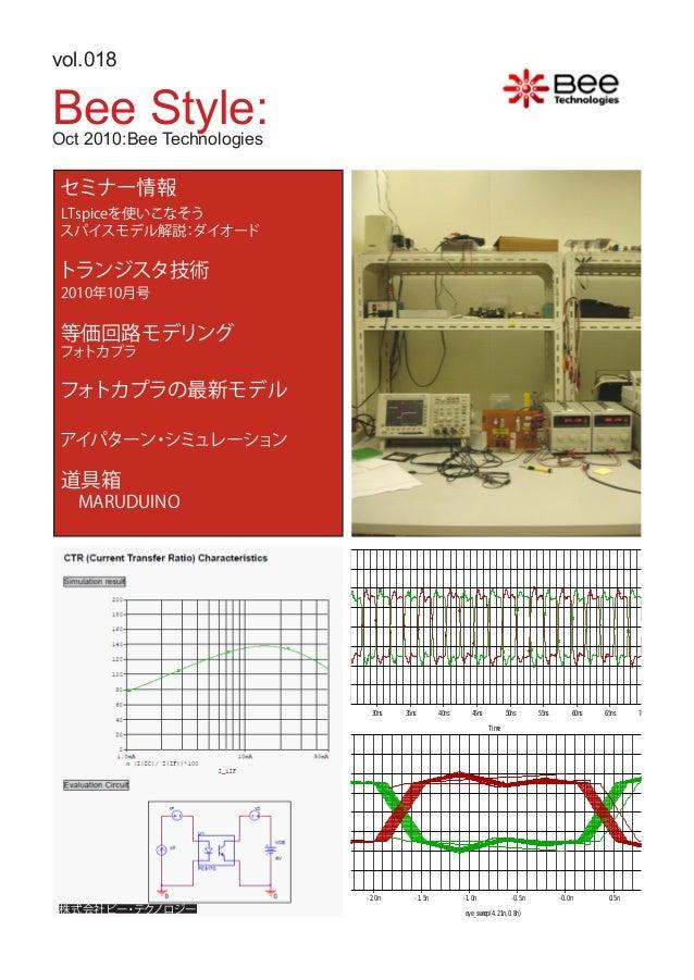 vol.018Bee Style:Oct 2010:Bee Technologies セミナー情報LTspiceを使いこなそうスパイスモデル解説 ダイオード            :トランジスタ技術 2010年10月号 等価回路モデリングフォト...