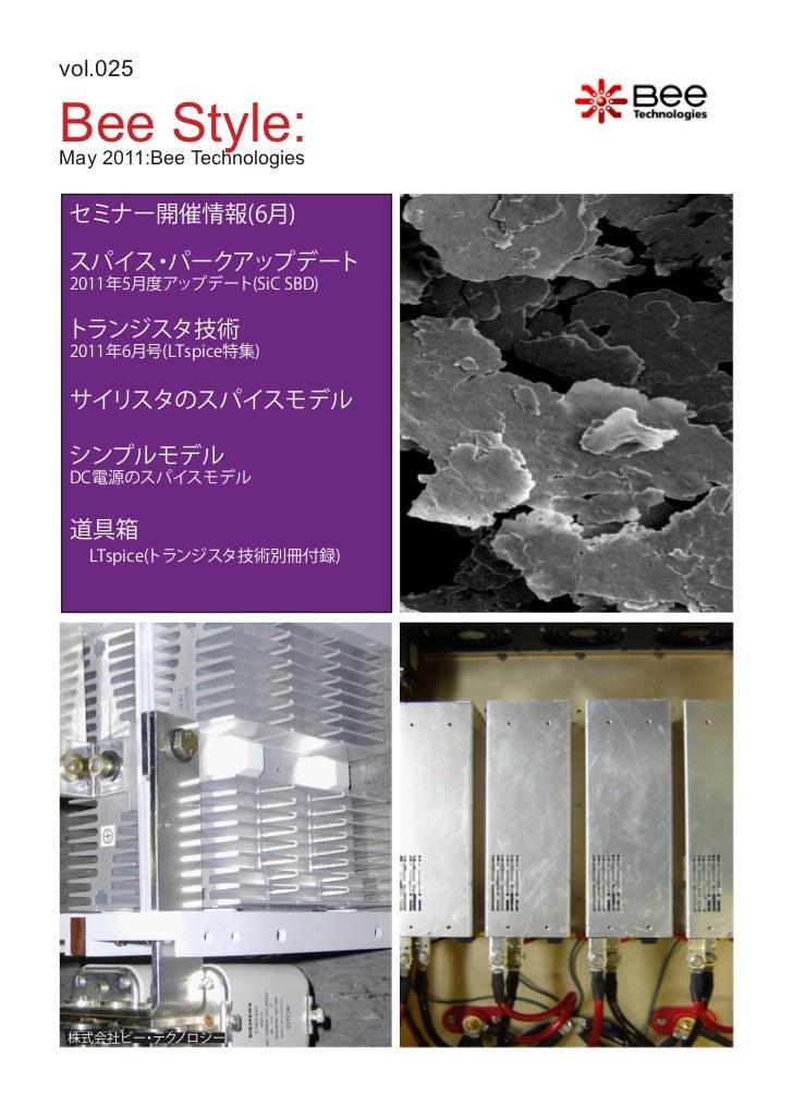vol.025Bee Style:May 2011:Bee Technologiesセミナー開催情報(6月)スパイス パークアップデート    ・ 2011年5月度アップデート(SiC SBD)トランジスタ技術 2011年6月号(LTspice...