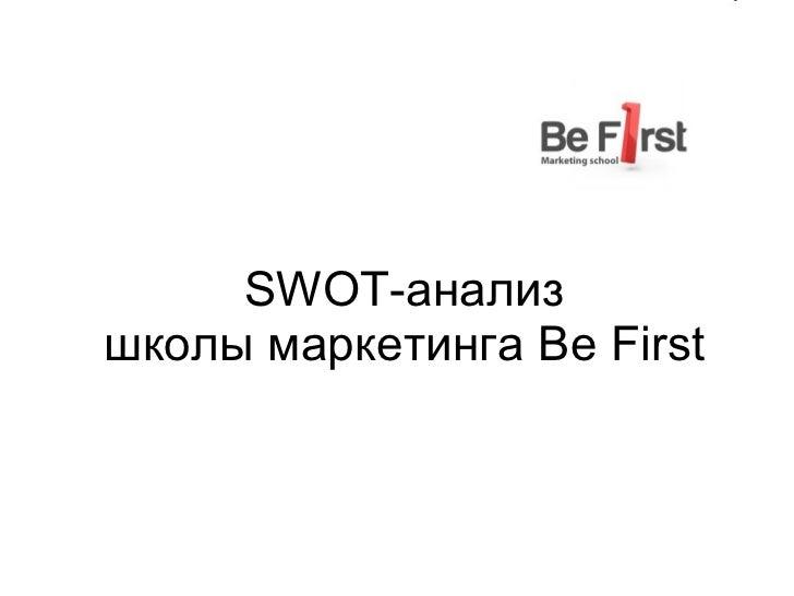 SWOT- анализ школы маркетинга  Be First