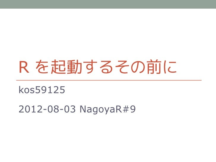 R を起動するその前にkos591252012-08-03 NagoyaR#9