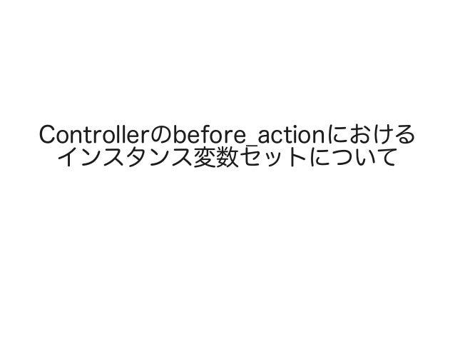 Controllerのbefore_actionにおける インスタンス変数セットについて